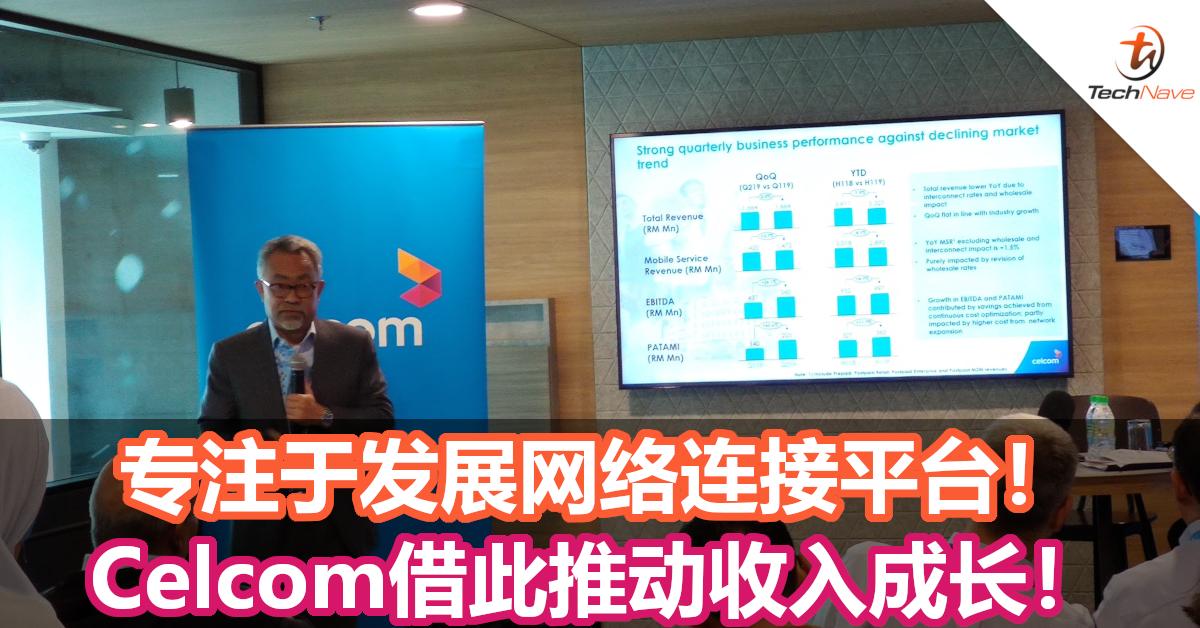 专注于发展网络连接平台!Celcom借此推动收入成长!