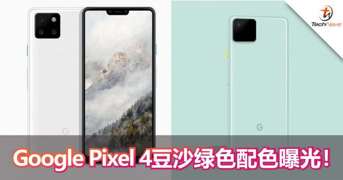 前双摄+后置方形3摄!Google Pixel 4豆沙绿色谍照曝光!