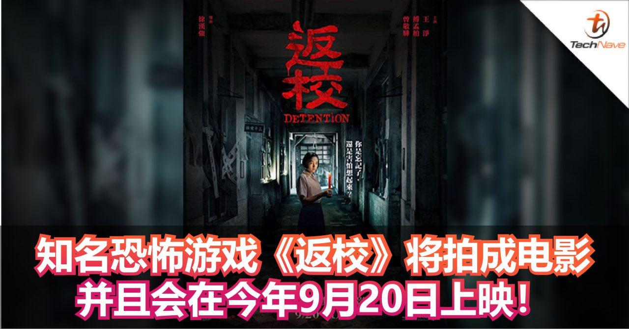 知名恐怖游戏《返校》将拍成电影并且会在今年9月20日上映!