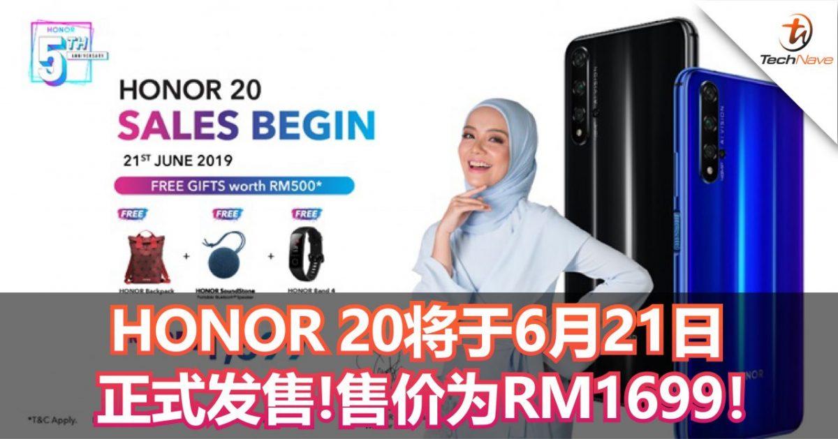 HONOR 20 发售日期正式公布——6月21日!售价为RM1699!