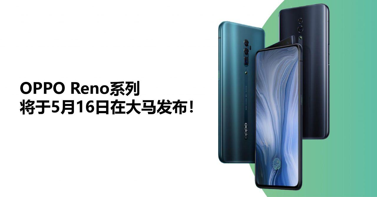 OPPO Reno系列将于5月16日在大马发布!Snapdragon 855处理器+60倍变焦技术!