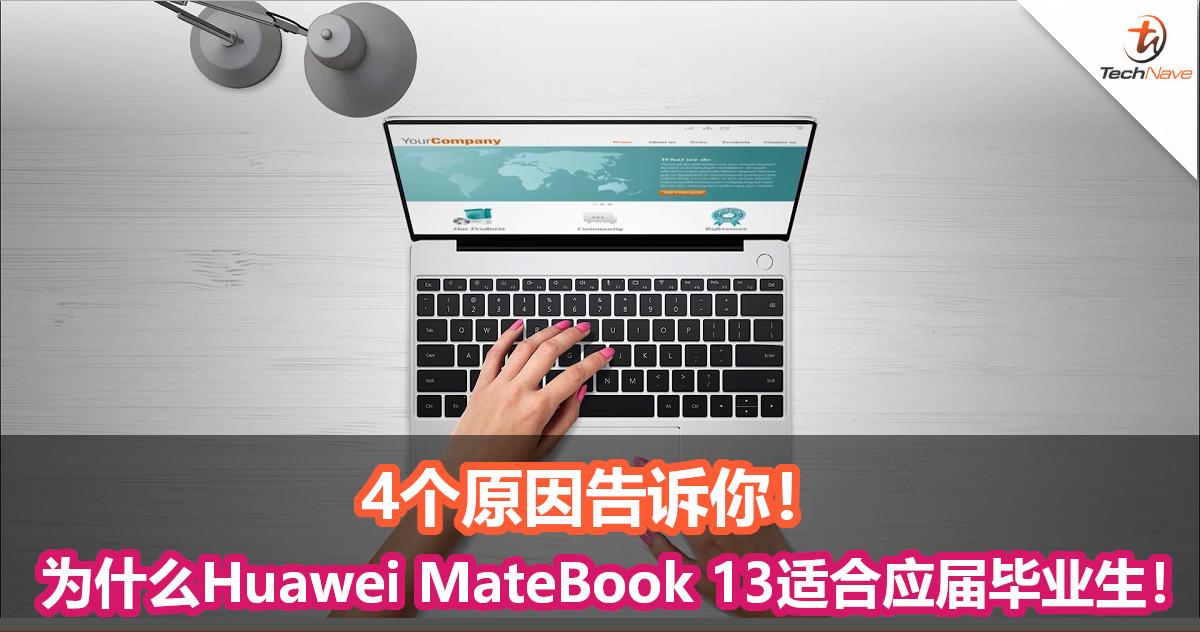 4个原因告诉你!为什么应届毕业生应该考虑入手Huawei MateBook 13!