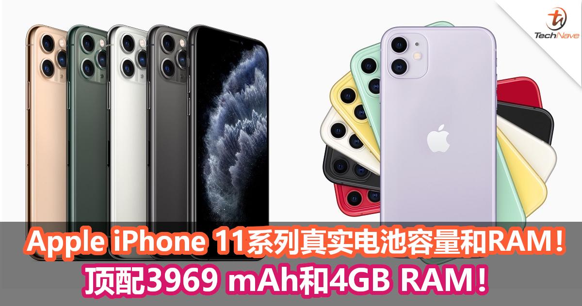 Apple iPhone 11系列真实电池容量和内存正式公布!顶配3969 mAh和4GB RAM!