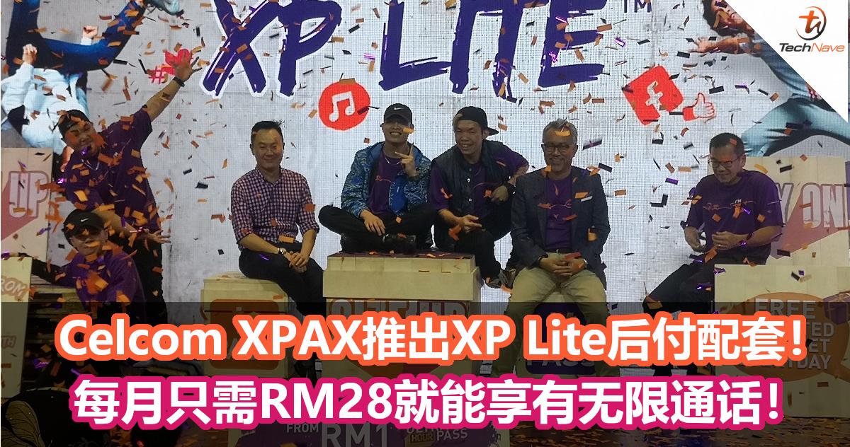 Celcom XPAX推出XP Lite后付配套!每月只需RM28就能享有无限通话!