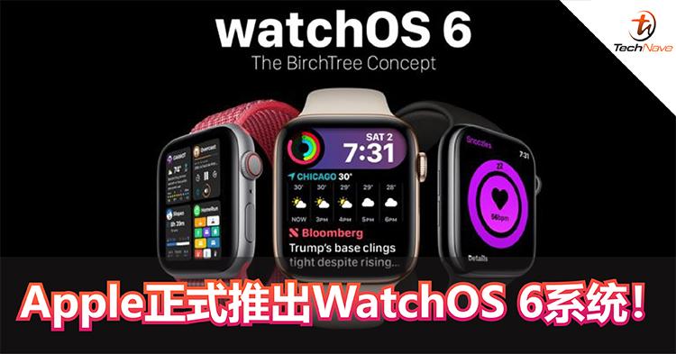 Apple正式推出WatchOS 6系统!App可直接在Apple Watch进行下载以及安装!