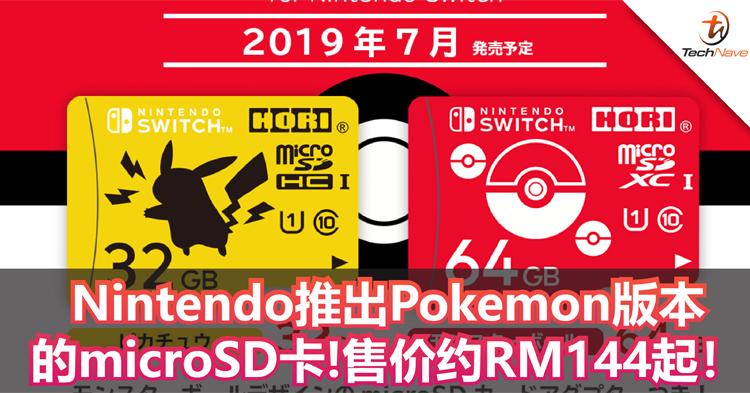 Nintendo推出Pokemon版本的microSD卡!售价约RM144起!