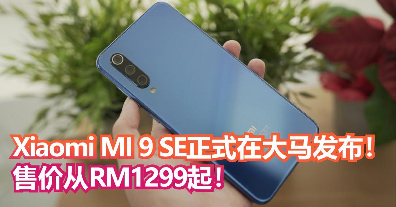 小屏旗舰手机Xiaomi MI 9 SE正式在大马发布!后置48MP+Snapdragon 712!售价从RM1299起!