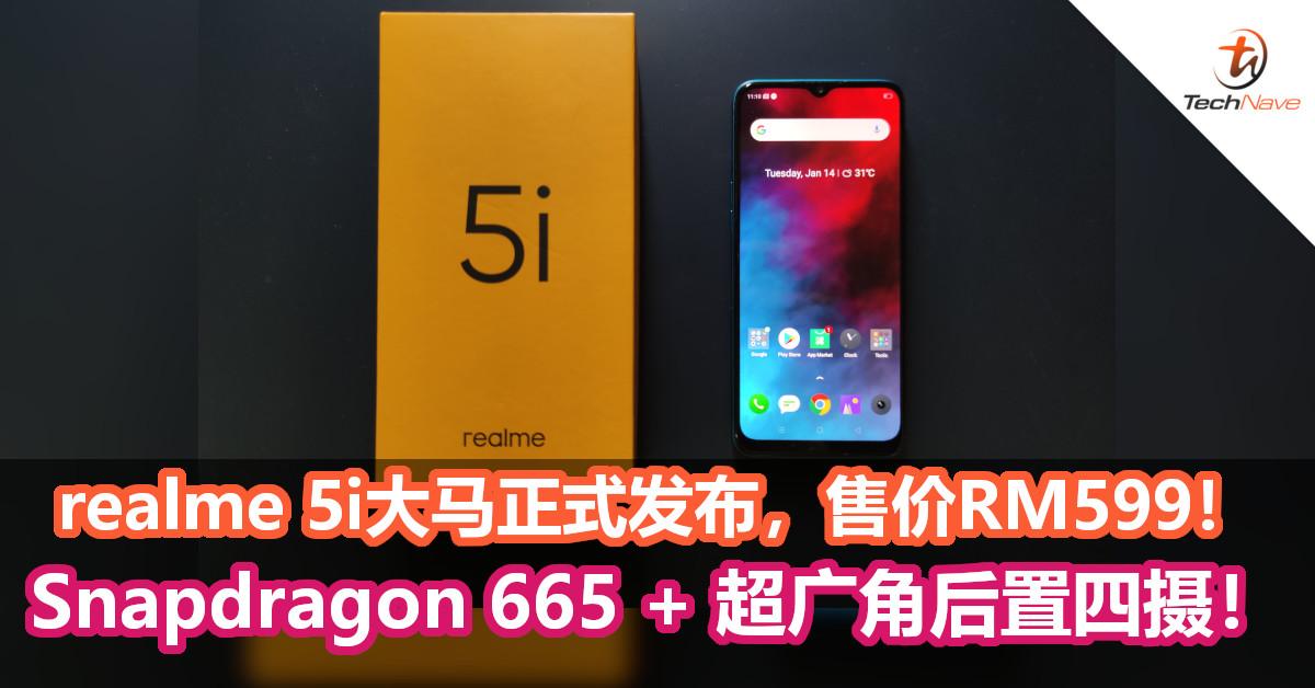 realme 5i于大马发布!Snapdragon 665 + 超广角后置四摄,售价RM599!