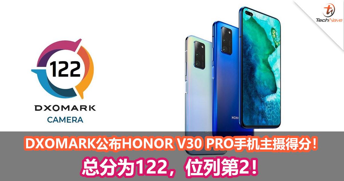 DxOMark公布HONOR V30 PRO手机主摄得分!总分为122,位列第2!