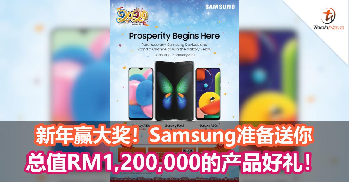 新年赢大奖!Samsung准备送你总值RM1,200,000的产品好礼!