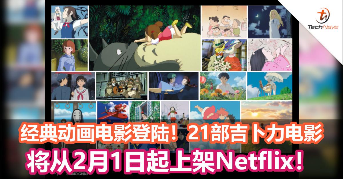 经典动画电影登陆!21部吉卜力电影将从2月1日起上架Netflix!