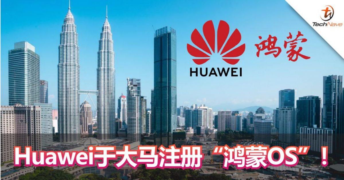 "Huawei于大马注册""鸿蒙OS""!早在5月24日提呈申请!"