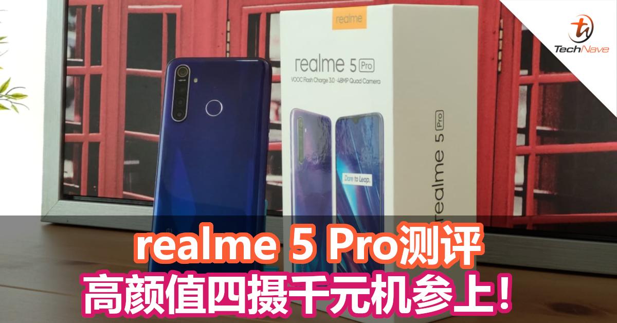 realme 5 Pro测评 – 扛下摄像性价比?高颜值四摄千元机参上!