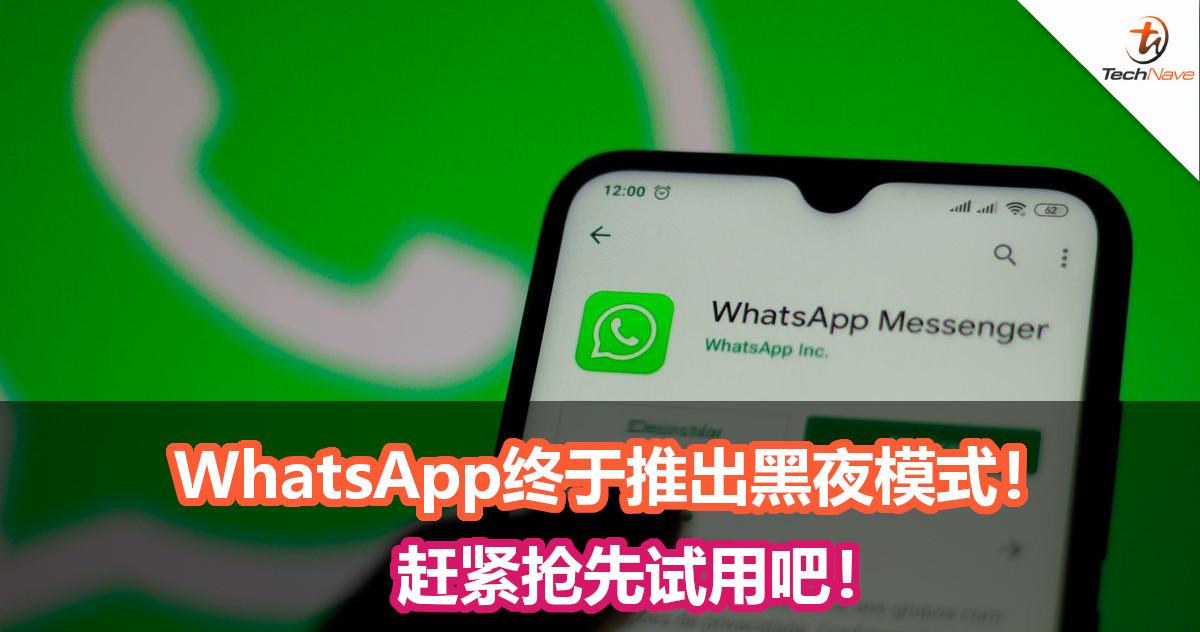 WhatsApp终于推出黑夜模式!赶紧抢先试用吧!