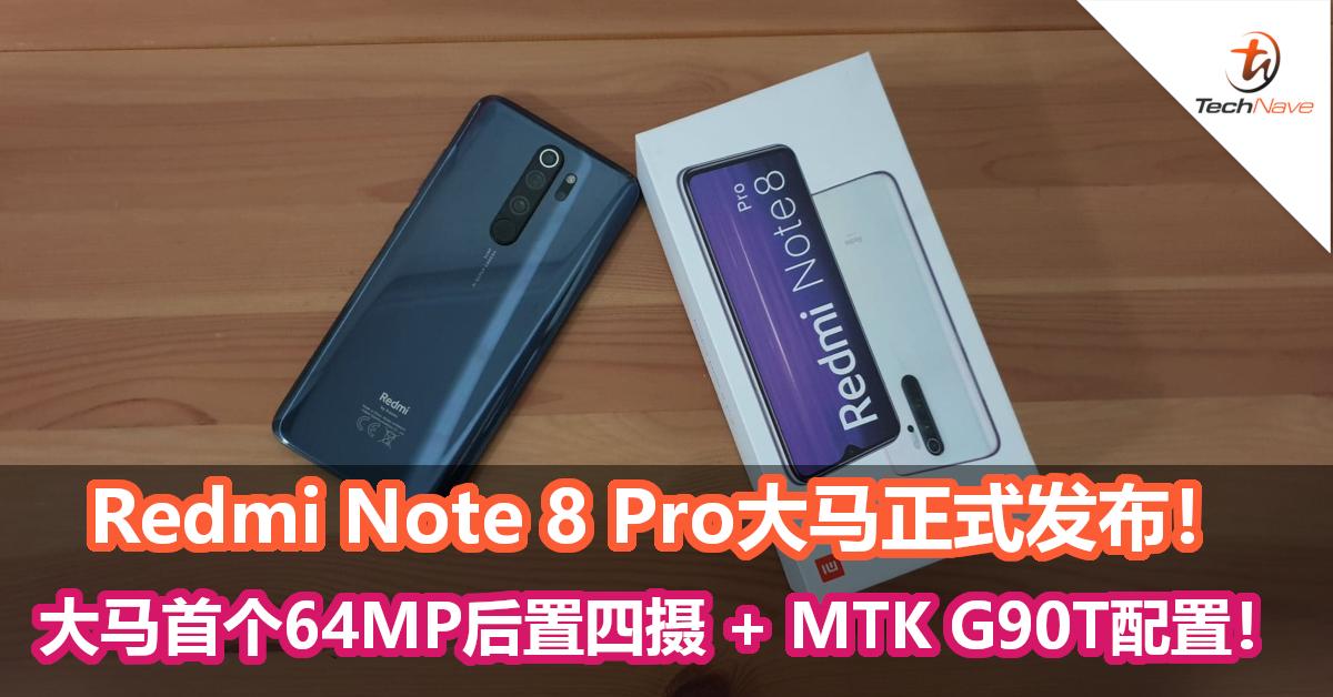 大马首个64MP后置四摄 + MTK G90T配置!Redmi Note 8 Pro手机RM1099大马正式发布!