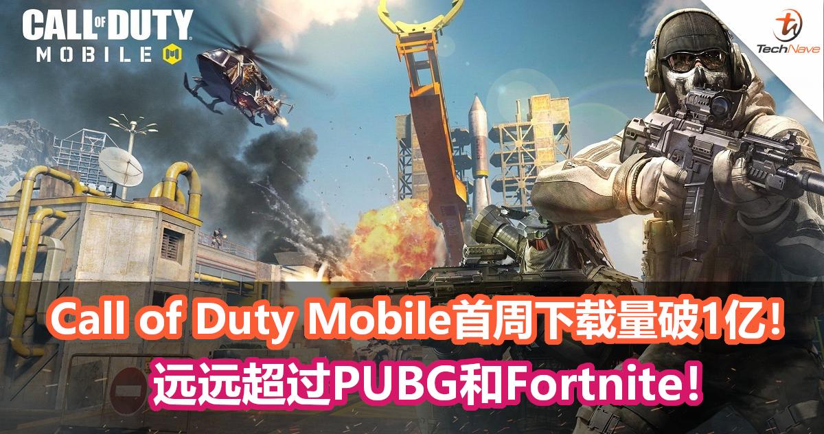 Call of Duty Mobile旗开得胜!首周下载量破1亿!远远超过PUBG和Fortnite!