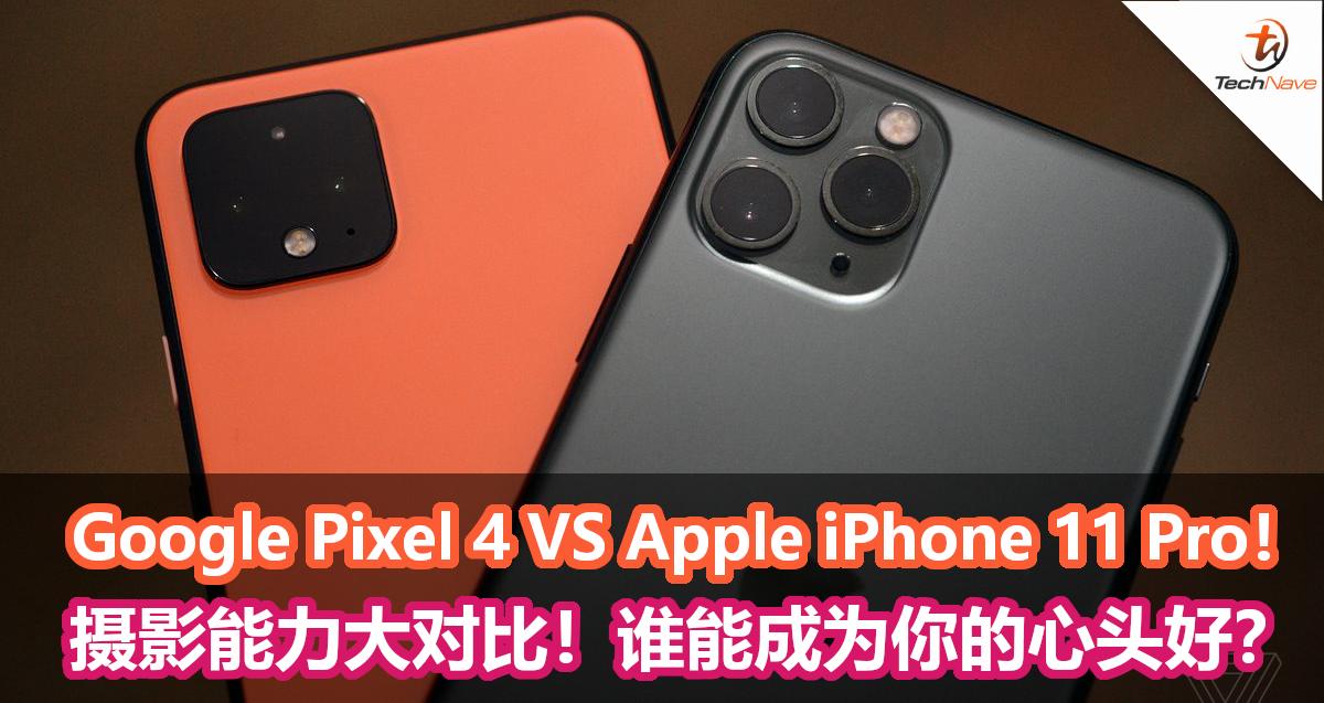 Google Pixel 4和Apple iPhone 11 Pro拍照对比!谁的摄影能力更胜一筹!