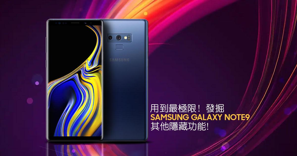 用到最极限!发掘Samsung Galaxy Note 9其他隐藏功能!