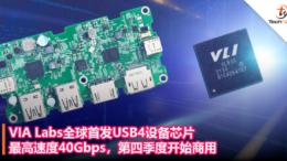 VIA Labs全球首发USB4设备芯片:最高速度40Gbps,第四季度开始商用!