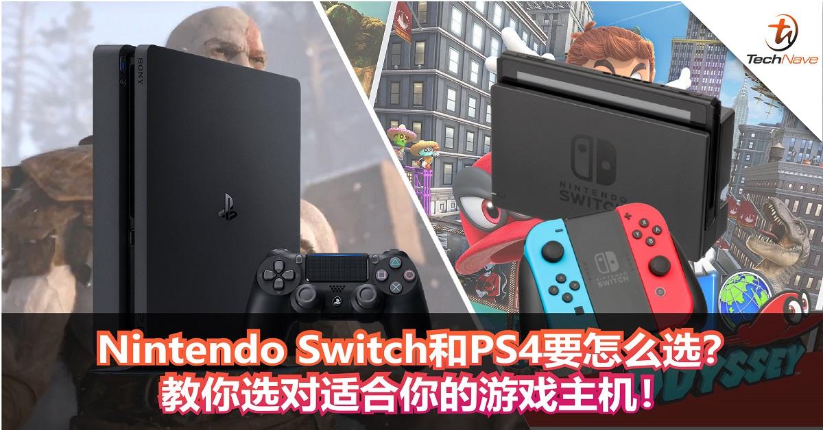 Nintendo Switch和PS4要怎么选?教你选对适合你的游戏主机!