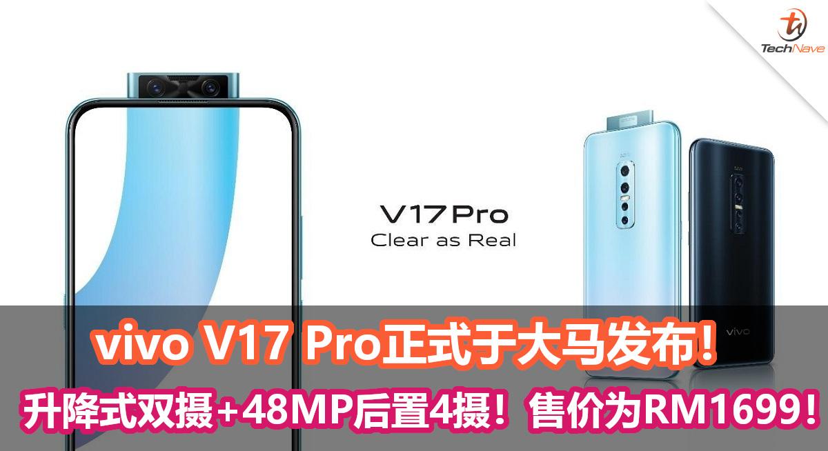 vivo V17 Pro正式于大马发布!升降式双摄+48MP后置四摄!售价为RM1699!