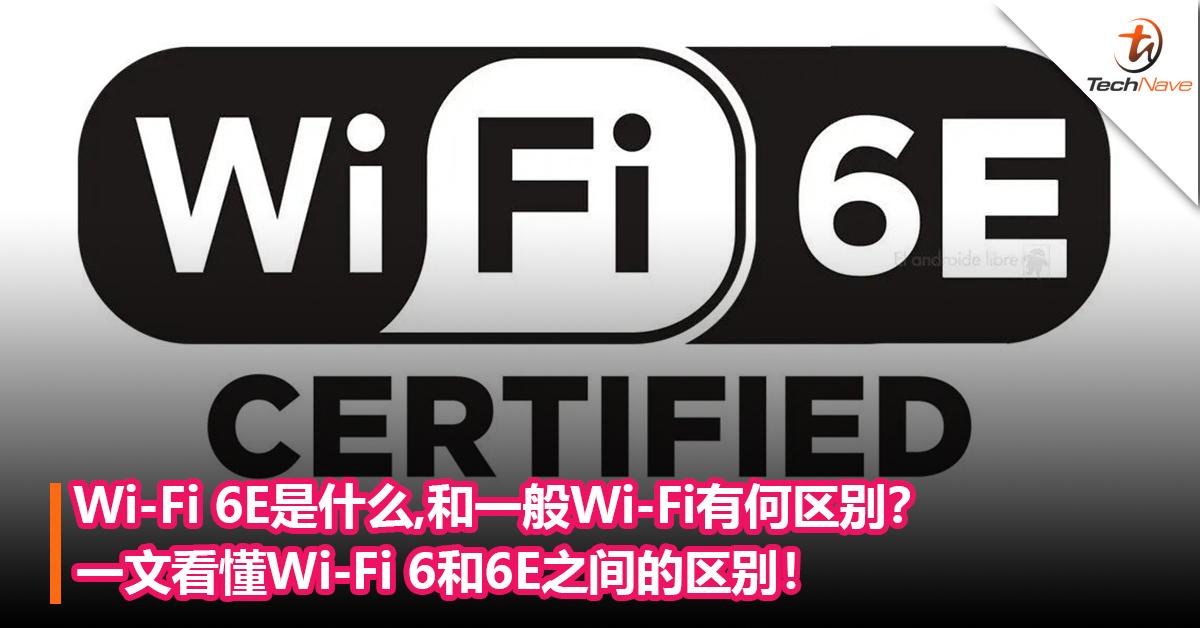 Wi-Fi 6E是什么,和一般Wi-Fi有何区别?一文看懂Wi-Fi 6和6E之间的区别!
