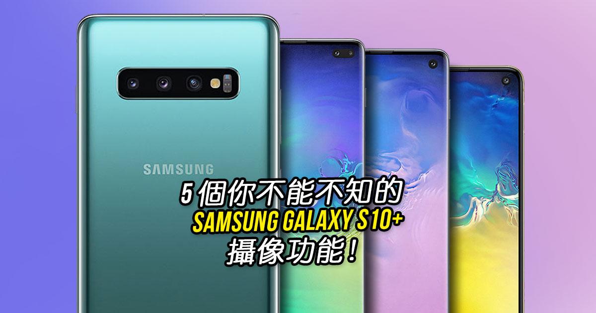 5个你不能不知的Samsung Galaxy S10+摄像功能!