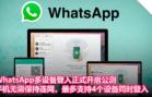 WhatsApp多设备登入正式开启公测:手机无需保持连网,最多支持4个设备同时登入!