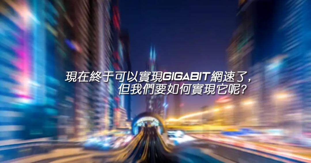 1Gbps 网络速度是有可能实现的! 但要如何实现呢?