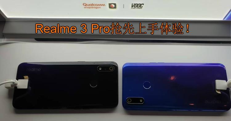 Realme 3 Pro肯定来马!抢先看手机上手体验!