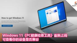 Windows 11《PC健康检查工具》重新上线:可查看你的设备是否兼容!