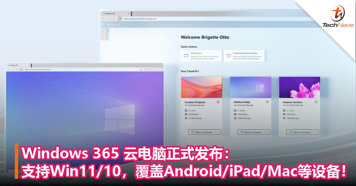Windows 365 云电脑正式发布:支持Windows11/10,覆盖Android/iPad/Mac等设备!