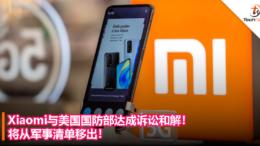 Xiaomi与美国国防部达成诉讼和解!将从军事清单移出!