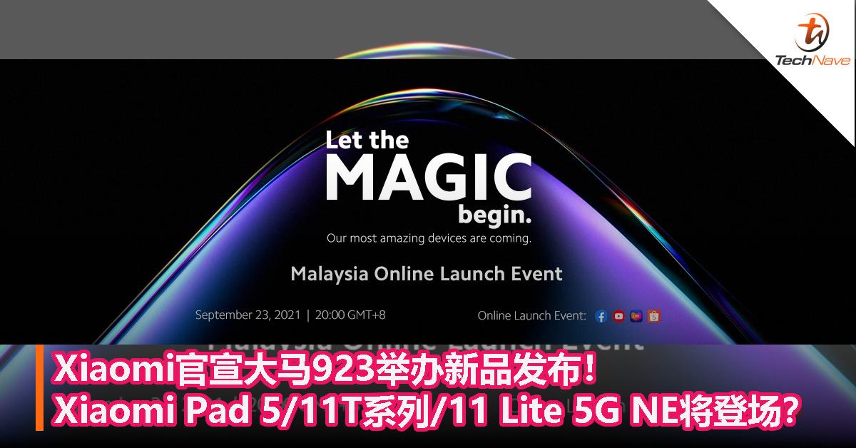 Xiaomi官宣大马923举办新品发布!Xiaomi Pad 5、11T系列以及11 Lite 5G NE将登场?