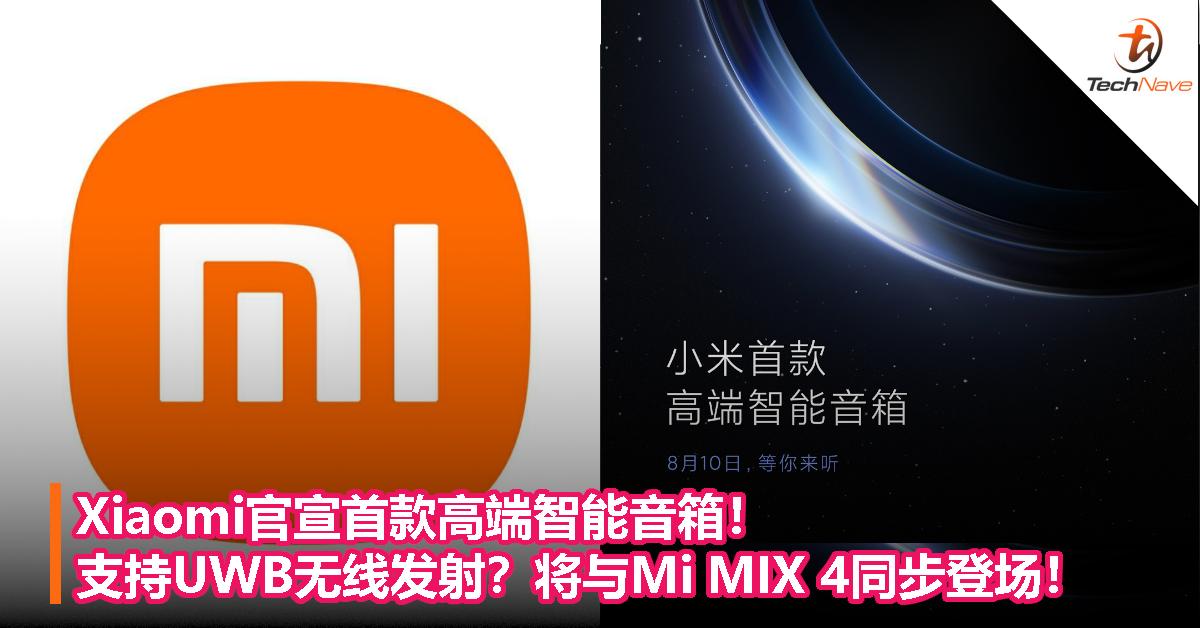 Xiaomi官宣首款高端智能音箱!支持UWB无线发射?将与Mi MIX 4同步登场!