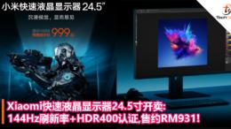 Xiaomi快速液晶显示器24.5寸开卖
