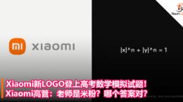 Xiaomi新LOGO登上高考数学模拟试题! Xiaomi高管:老师是米粉?哪个答案对?