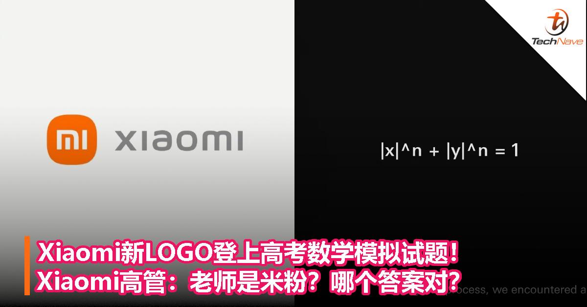 Xiaomi新LOGO登上高考数学模拟试题!Xiaomi高管:老师是米粉?哪个答案对?