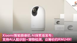 Xiaomi智能摄像机 AI探索版#