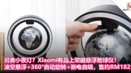 Xiaomi有品上架磁悬浮地球仪!