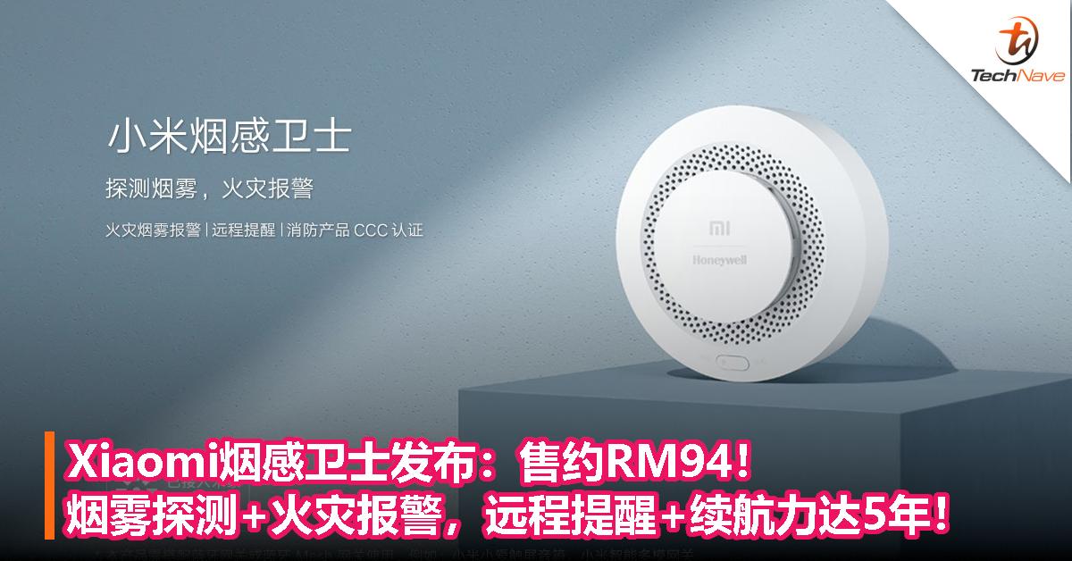 Xiaomi烟感卫士发布:售约RM94!烟雾探测+火灾报警,远程提醒+续航力达5年!