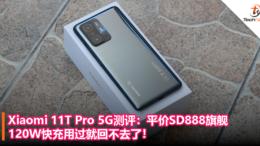 Xiaomi 11T Pro 5G测评:平价SD888旗舰,120W快充用过就回不去了!
