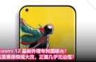Xiaomi 12最新外观专利图曝光?后置摄像模组大改,正面几乎无边框!