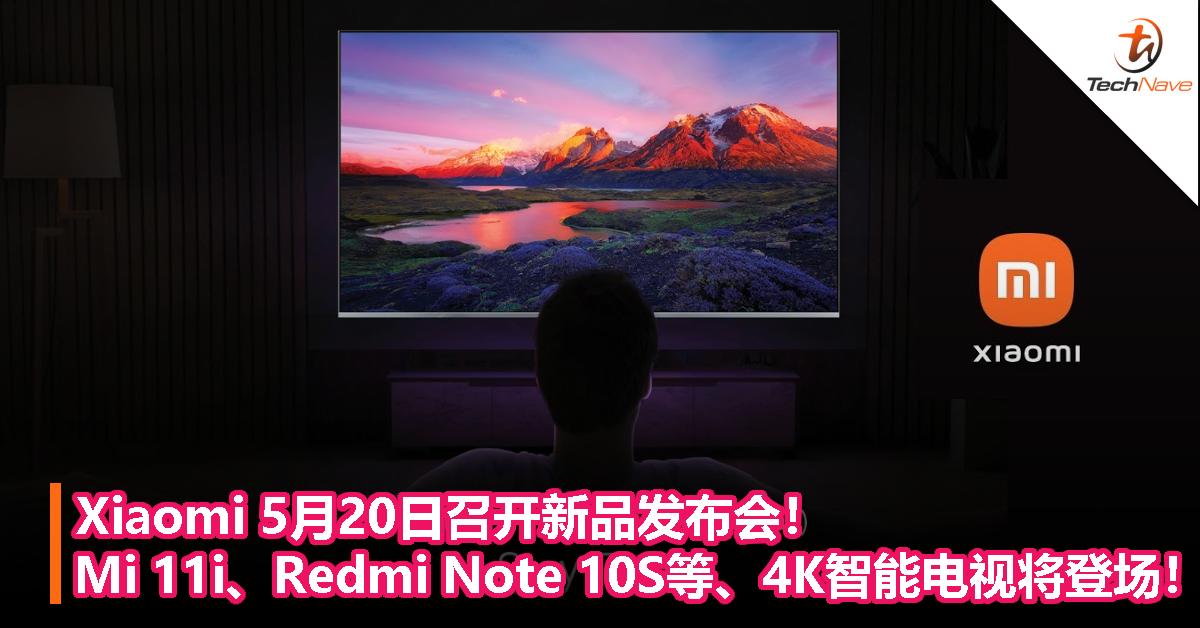 Xiaomi 5月20日召开新品发布会!Mi 11i、Redmi Note 10S/10 5G和4K智能电视将登场!