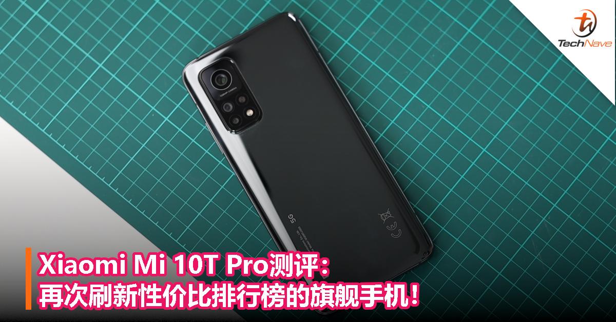 Xiaomi Mi 10T Pro测评:再次刷新性价比排行榜的旗舰手机!