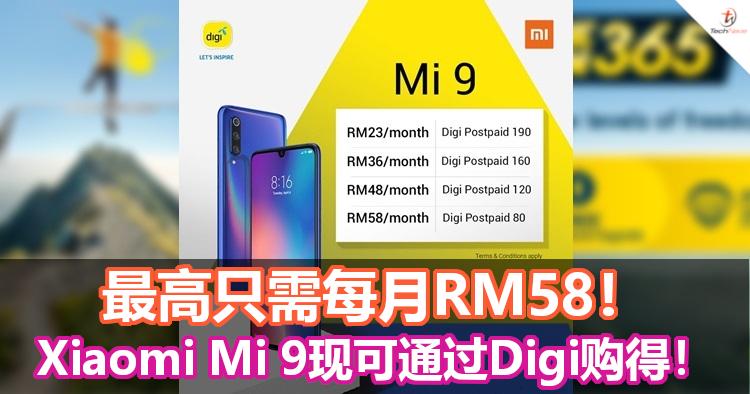 Xiaomi Mi 9现可通过Digi PhoneFreedom 365购得,每月最高只需RM58!