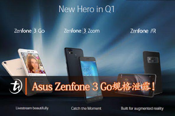 Asus Zenfone 3 Go规格泄露!
