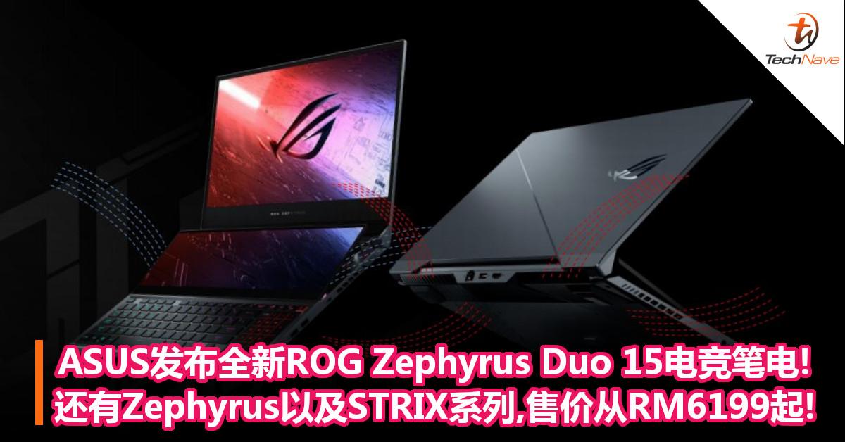 ASUS发布全新ROG Zephyrus Duo 15电竞笔电!还有Zephyrus以及STRIX系列,售价从RM6199起!