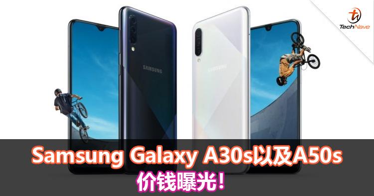 Samsung Galaxy A30s以及A50s价钱曝光!