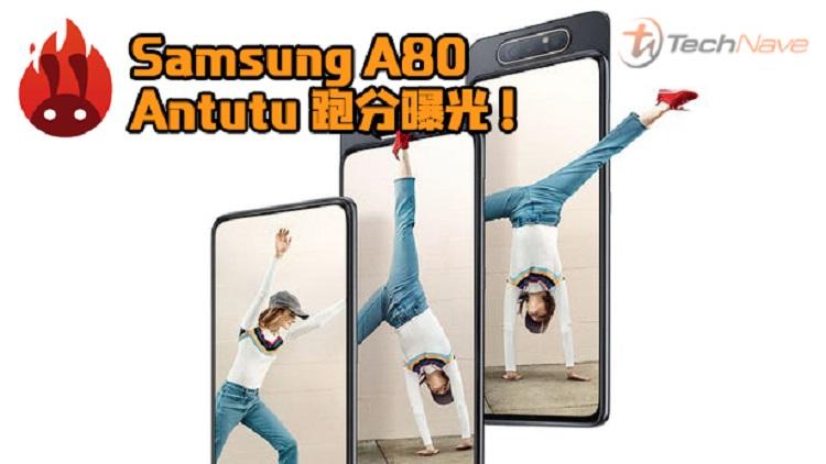搭载Snapdragon 730的Samsung Galaxy A80 跑分出炉!